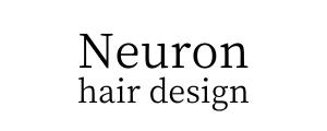 広島市安佐北区の美容室『Neuron hair design』